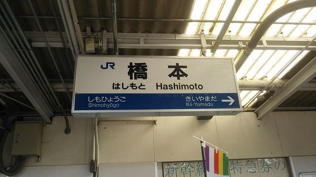 150520 橋本駅① ブログ用