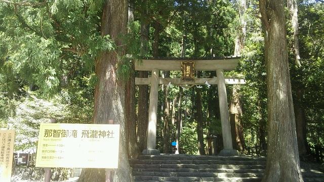 150521 飛瀧神社 ブログ用