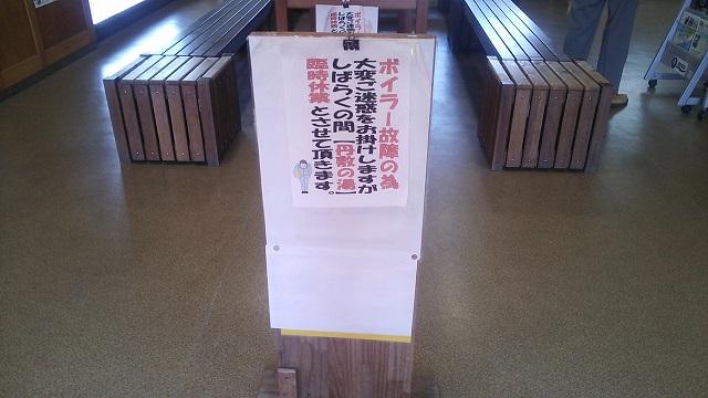 150521 那智駅 丹敷の湯② ブログ用