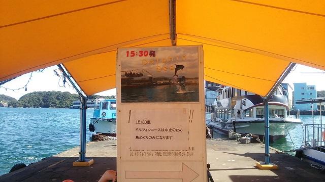 150521 紀の松島めぐり③ ブログ用