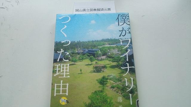 150709 岡山県立図書館② ブログ用