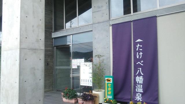 150716 八幡温泉① ブログ用