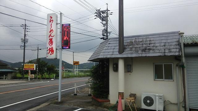 150722 ラーメン道場① ブログ用
