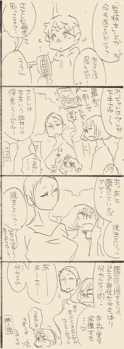 のみじょし5月号ボツネタ02