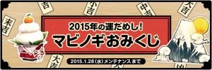 2015おみくじイベント
