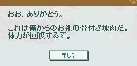 スクリーンショット (5161)
