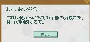 スクリーンショット (5255)