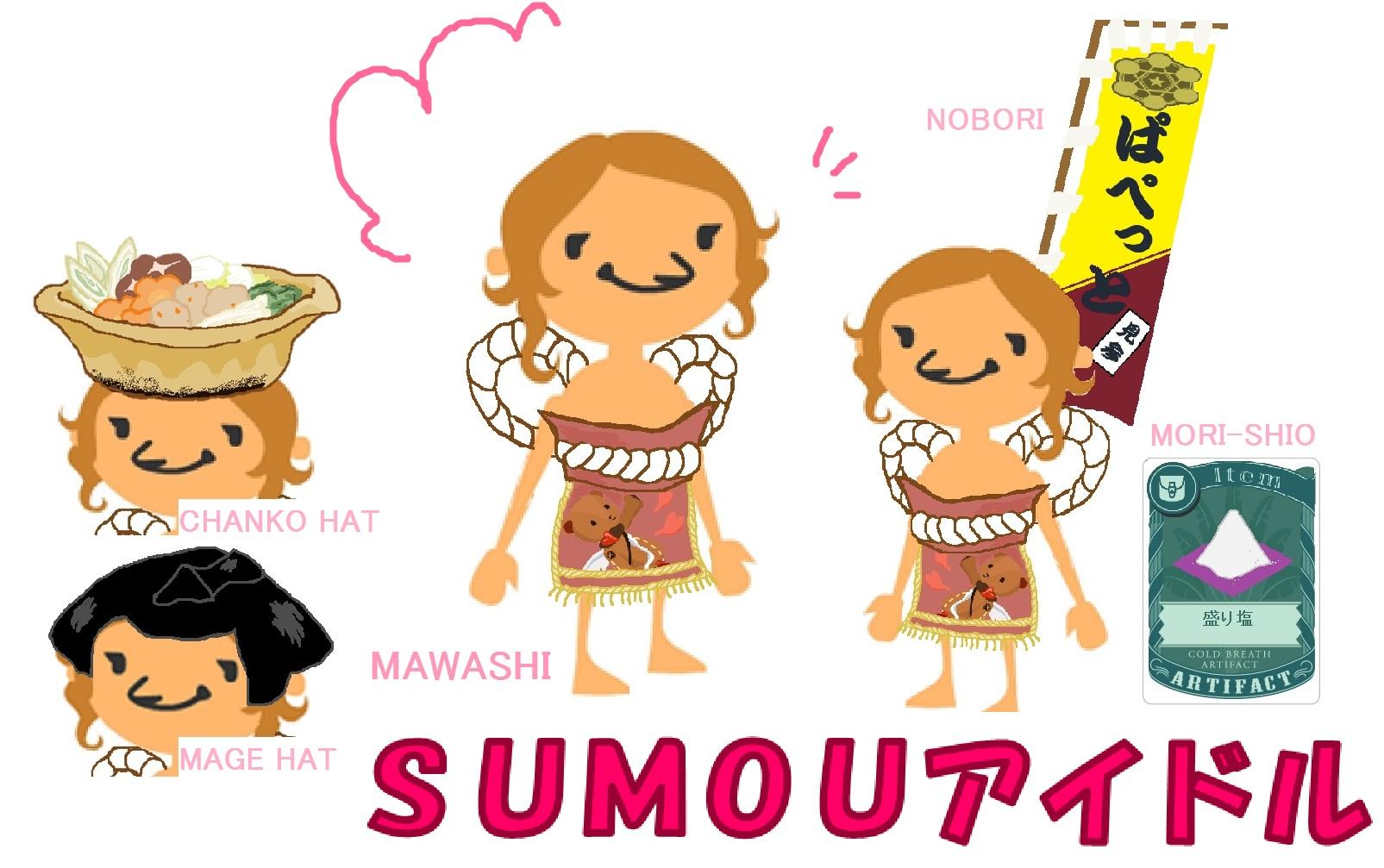 女SUMOUアイドル