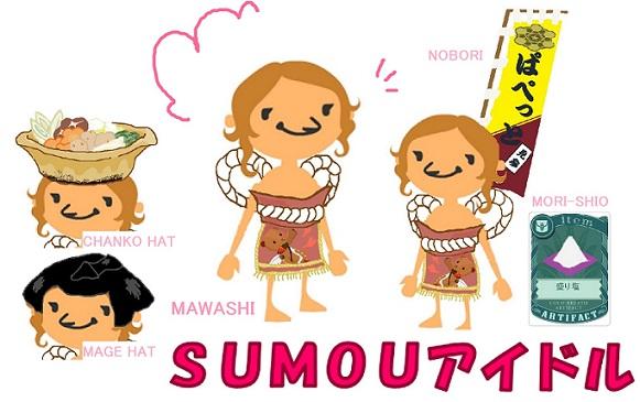 女SUMOUアイドルsmall
