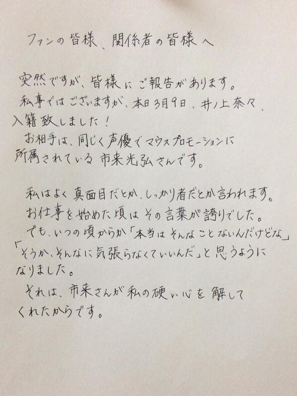 井ノ上奈々結婚