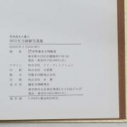 0303yuukei03.jpg