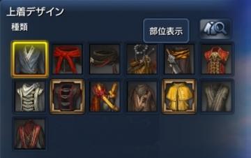 上着デザイン