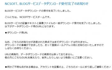 NCブログ