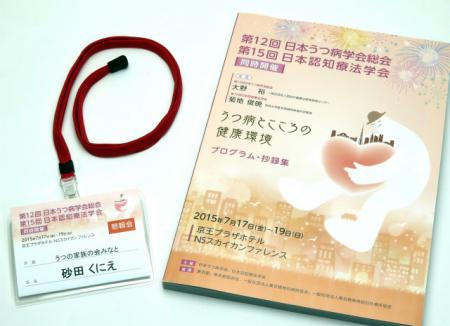 S20150717日本うつ病学会パンフレット