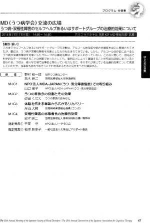 S20150717日本うつ病学会パンフ内容詳細