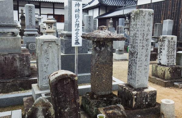 神崎与五郎御母堂の墓