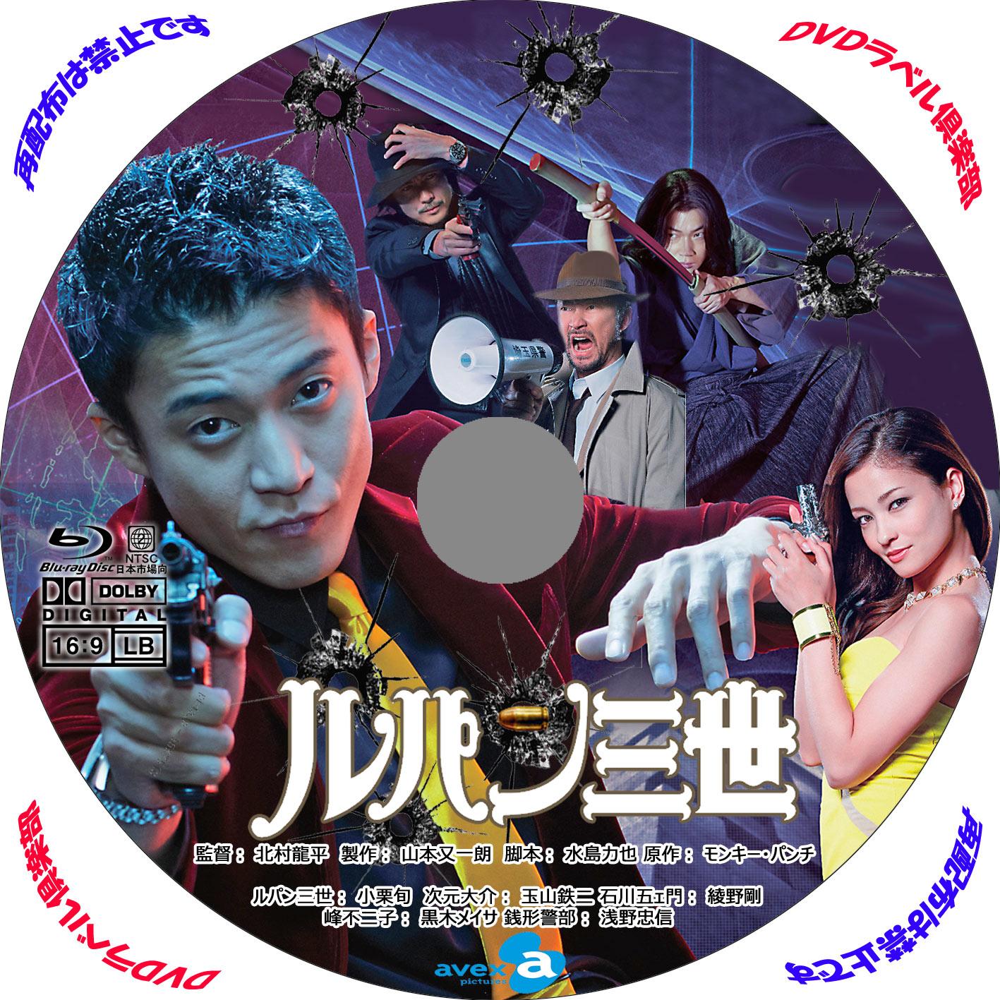 DVD BDラベル レンタル用 - DVDラベル倶楽部2号店