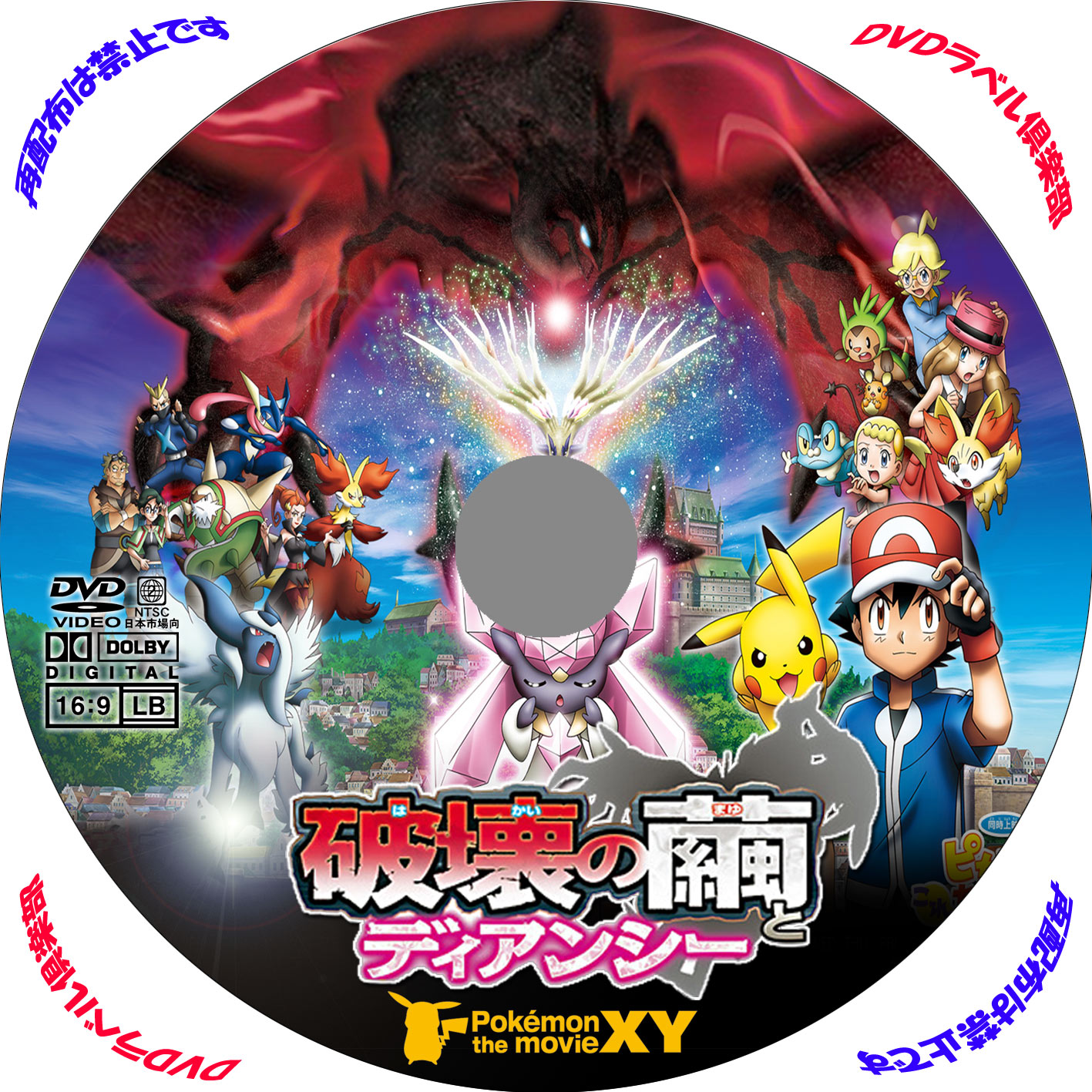劇場版ポケットモンスターxy 破壊の繭とディアンシー アニメ | dvd・bd