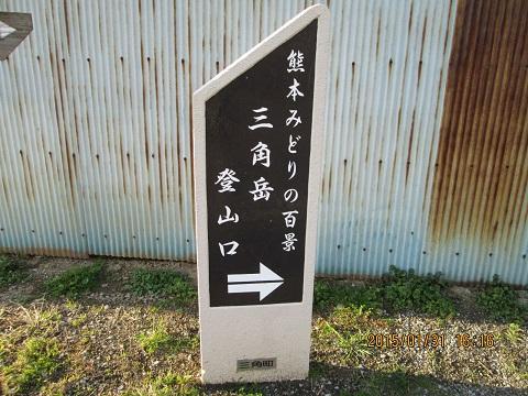 三角岳入口