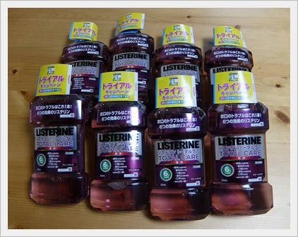 リステリン1