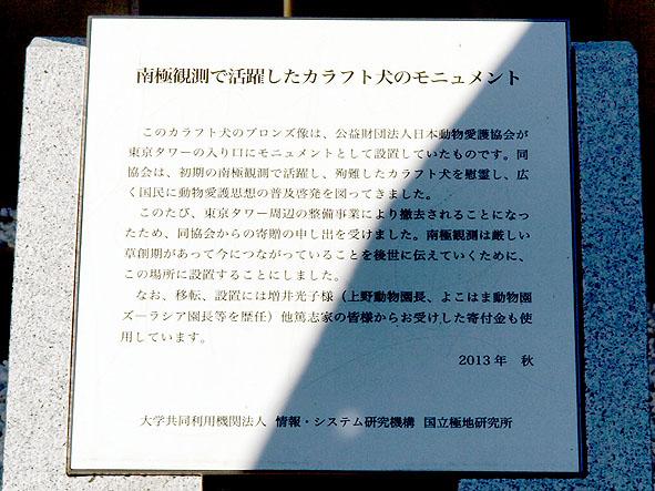 tachikawa-nankyoky-2