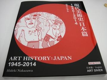 20141217現代美術史