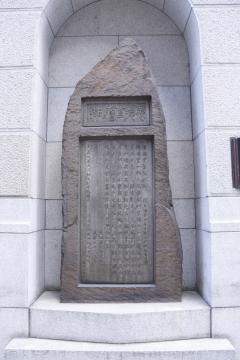 11 壊徳堂碑