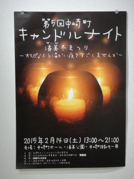 20150121キャンドルナイトポスター1