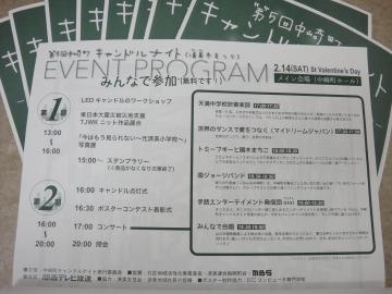 20150205中崎キャンドルナイト2