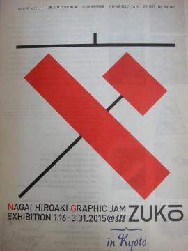20150203ZUKO展