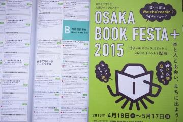 20150322大阪ブックフェスタ