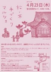 matunoki_marche_09.jpg