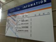 ふなピー魚町銀ぶら☆ こんな看板を発見!02