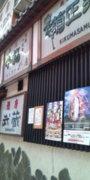 ふなピー魚町銀ぶら☆小倉食市食座!「武蔵」では・・!