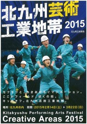 北九州芸術工業地帯2015×280