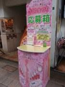 ふなピー魚町銀ぶら☆さくらまつり02