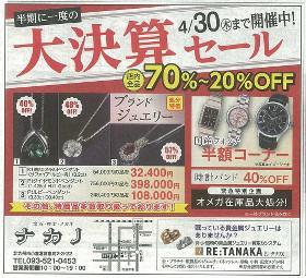 ナカノ大決算セール280