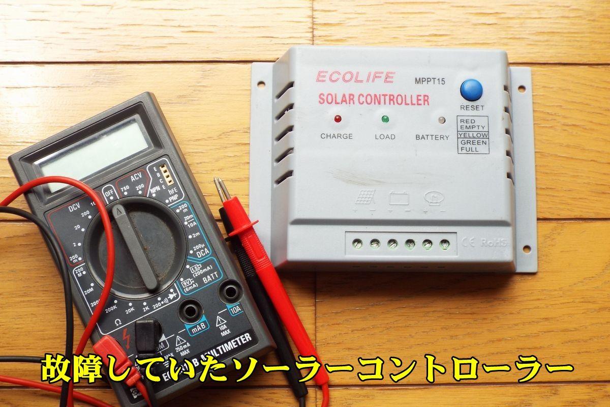 1controler150719_012.jpg