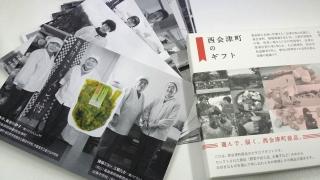 西会津 ギフトカタログ