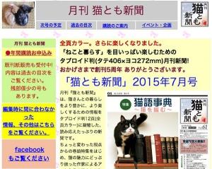 月刊『猫とも新聞』