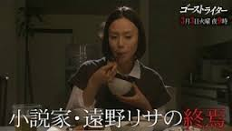 ドラマ ゴースト ライター