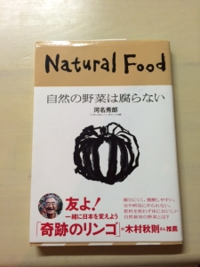 自然の野菜は腐らない