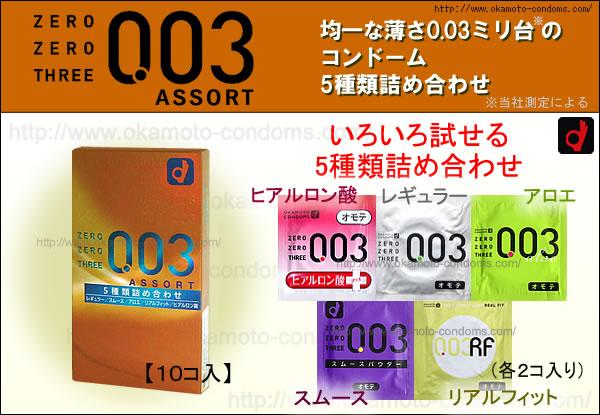 assort-image-make.jpg