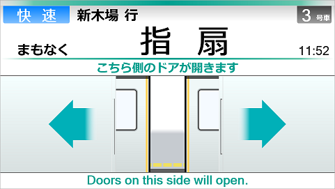 NextStation 埼京線E233系 指扇駅ドア表示