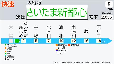 NextStation 京浜東北線E233系 詳細路線表示 大宮-さいたま新都心
