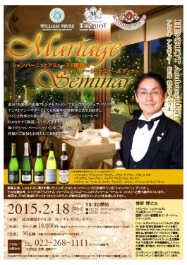 仙台国際ホテル 清野博之氏セミナー