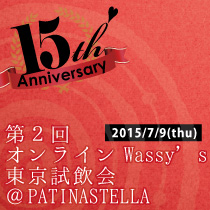 wassys20150709.jpg