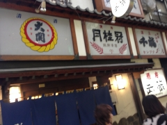 武蔵:外観