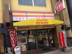 イカタル弁当:店舗