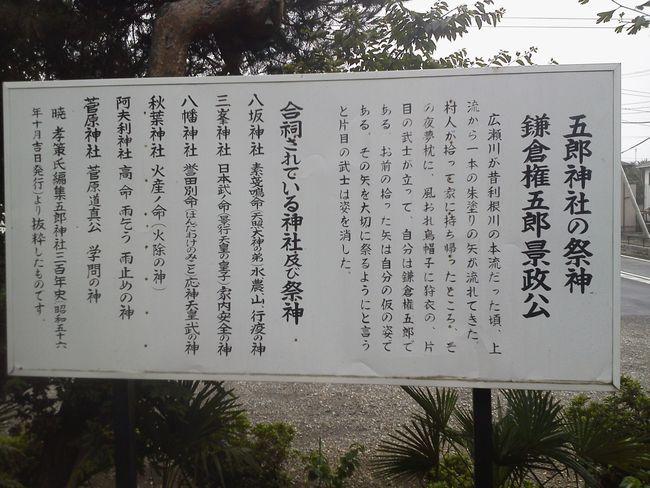 五郎神社.JPG